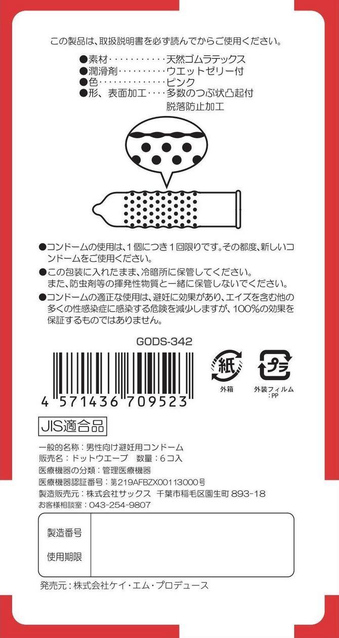 【販売終了・アダルトグッズ、大人のおもちゃアーカイブ】HOSPI Condom RED ホスピ コンドーム レッド GODS342 商品説明画像2