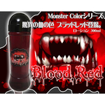 Monster color [Blood RED]ローション GENRO-006