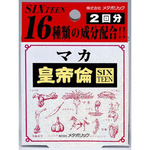 マカ皇帝倫 SIXTEEN 2回分(サプリメント003) MTB-003
