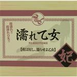 濡れ乙女-NUREOTOME-(HO9057) ACJN-029