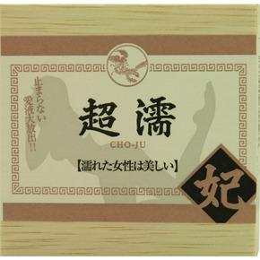 【販売終了・アダルトグッズ、大人のおもちゃアーカイブ】超濡-CHO-JU-(HO9058) ACJN-030