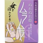 ぬれぬれ姫 ムラムラ(HO9034) ACJN-008