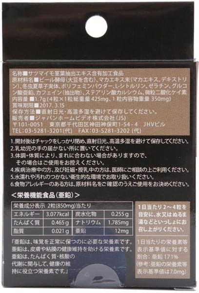 【販売終了・アダルトグッズ、大人のおもちゃアーカイブ】精力ドッ漢(HO9037) ACJN-011 商品説明画像2