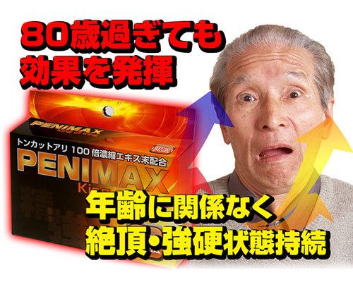 【送料無料&会員限定1000ポイント還元!】増量版 ペニマックス king of king 商品説明画像5