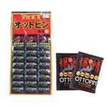【在庫限定特価!】 OTTOPIN 爆精粒 ソフトカプセル 3粒×24 1シート