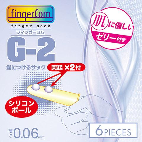 【販売終了・アダルトグッズ、大人のおもちゃアーカイブ】フィンガーコム G-2 商品説明画像3