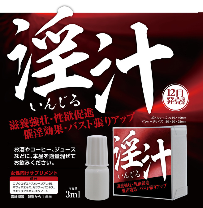 淫汁 - いんじる - WAKABA018 商品説明画像3