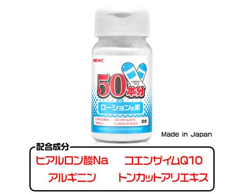 50本分のローションの素 ◇ 商品説明画像2