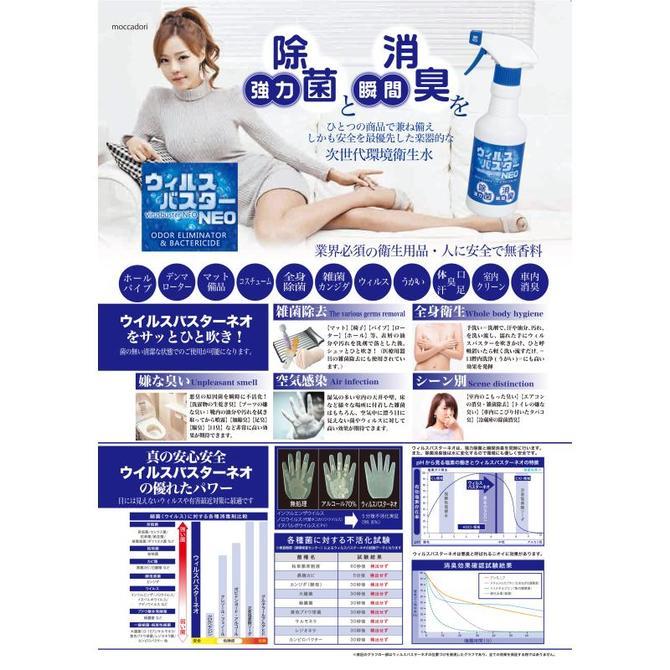 ウィルスバスターNEO (1L) ◇ 商品説明画像5