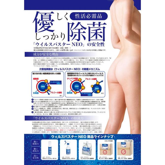 ウィルスバスターNEO (1L) ◇ 商品説明画像6