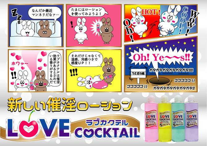 【販売終了・アダルトグッズ、大人のおもちゃアーカイブ】Ligre japan ラブカクテル ブルートリップ 商品説明画像3