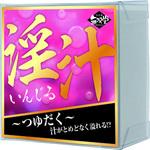 淫汁-いんじる- 〜つゆだく〜 MUSD001