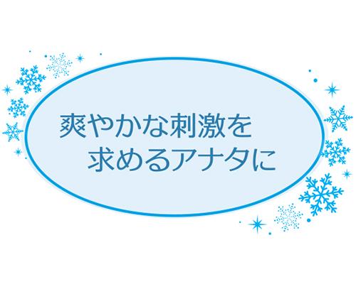 【販売終了・アダルトグッズ、大人のおもちゃアーカイブ】ウェットトラストクーリング 3本入 商品説明画像2