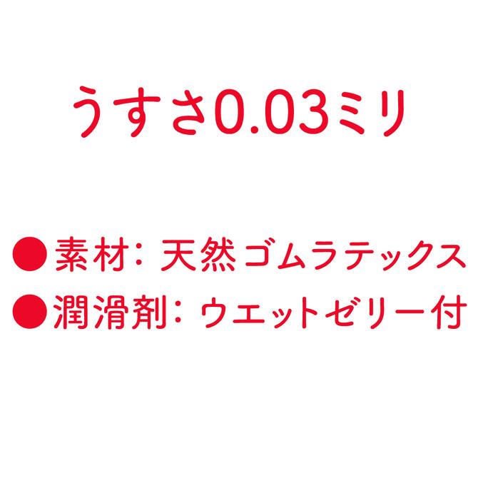 G PROJECT GPROコンドーム0.03 6個入り UGPR-067 商品説明画像2