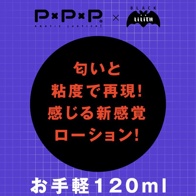 PPP 対魔忍紫のヌルトロローション UPPP-041  商品説明画像2