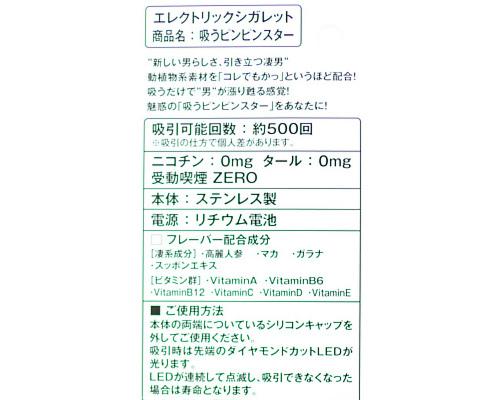 【販売終了・アダルトグッズ、大人のおもちゃアーカイブ】吸うピンピンスター 商品説明画像4