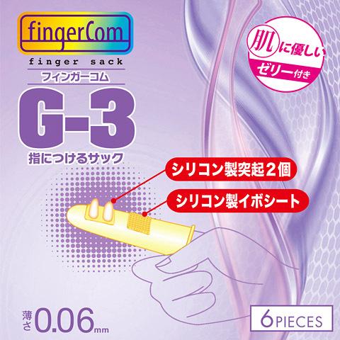 【販売終了・アダルトグッズ、大人のおもちゃアーカイブ】フィンガーコム G-3 商品説明画像4