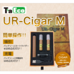 TaEco UR-Cigar M  シガーフレーバー WAKABA031
