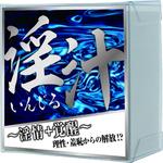 淫汁〜淫情+覚醒〜 MUSD007