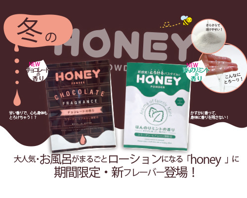 honey powder(ハニーパウダー) ほんのりミントの香り 商品説明画像4