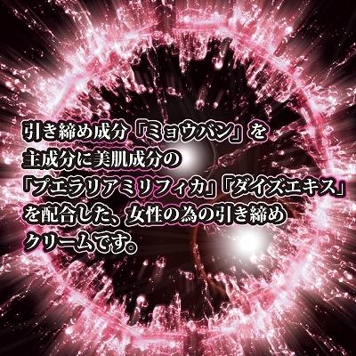 Hikishime(ひきしめ)プレミアムヴァージンクリーム 商品説明画像2