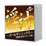 淫汁〜ゴールデンミックス〜 MUSD010
