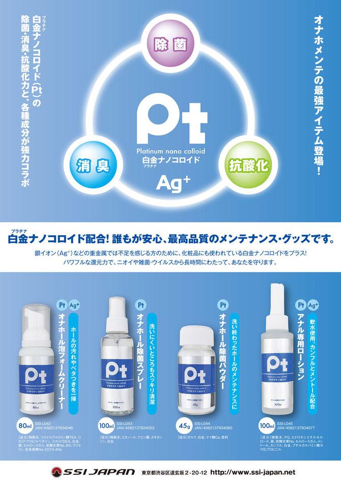 Pt オナホール除菌パウダー ◇ 商品説明画像7