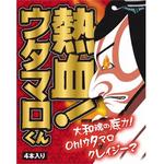 熱血ウタマロくん     ACJN-073