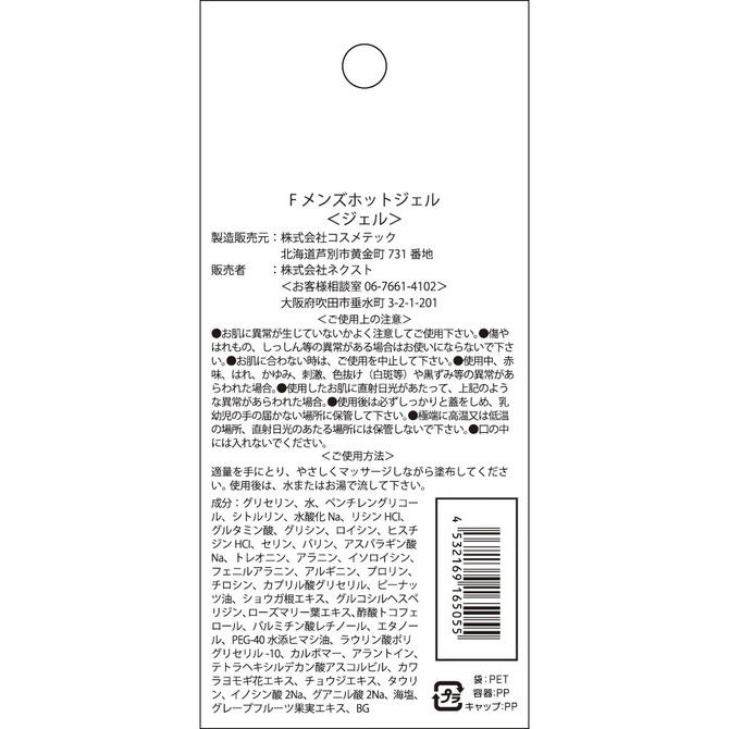 Fメンズホットジェル     TXEN-004 商品説明画像2