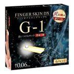 フィンガースキンDX G-1 ◇