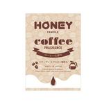 【半額以下!】honey powder(ハニーパウダー) コーヒーの香り