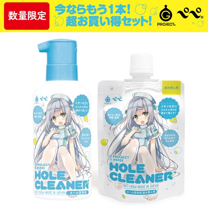 超お得!G PROJECT×PEPEE HOLE CLEANER [ホール洗浄液] 詰め替え用セットパック     UGPR-145 商品説明画像2
