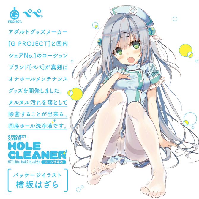 超お得!G PROJECT×PEPEE HOLE CLEANER [ホール洗浄液] 詰め替え用セットパック     UGPR-145 商品説明画像6