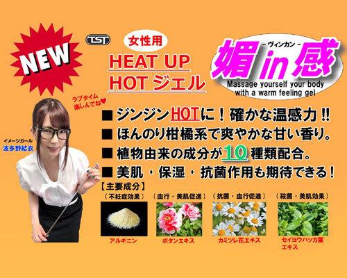 HEAT UP HOT ジェル 媚in感(ヴィンカン) 4g1回分×10個綴り【シート販売】 商品説明画像2
