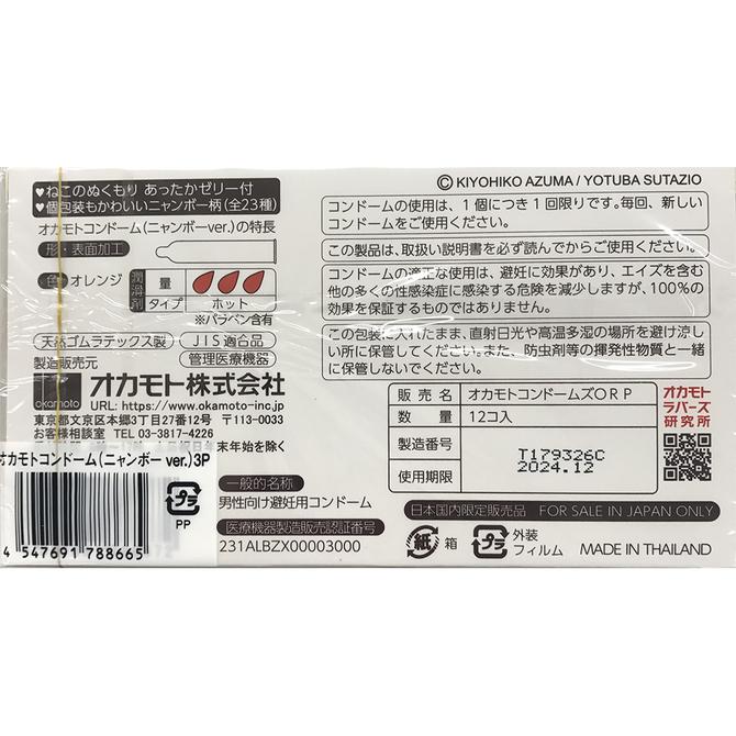 オカモトコンドーム ニャンボーVer. 12コ入×3パック 商品説明画像4