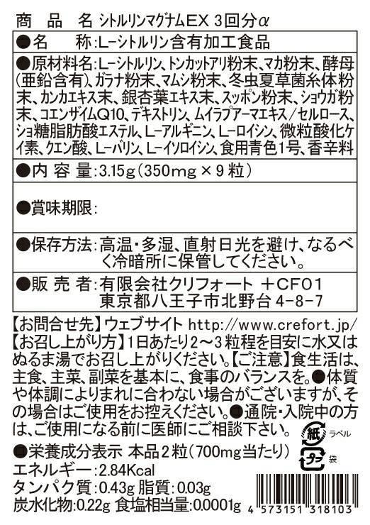 【限定100ポイント還元!】シトルリンマグナムEX分包 (3回分) 商品説明画像4