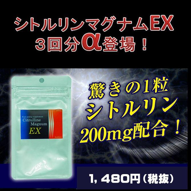 【限定100ポイント還元!】シトルリンマグナムEX分包 (3回分) 商品説明画像3