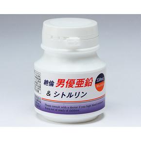 絶倫男優亜鉛&シトルリン