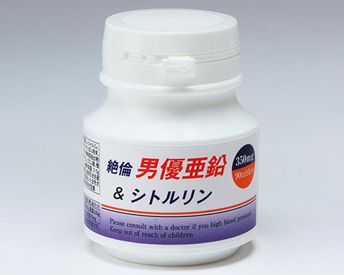 絶倫男優亜鉛&シトルリン 商品説明画像1