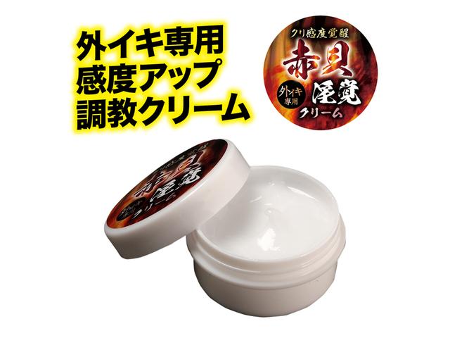 クリ感度覚醒 赤貝淫覚クリーム     AVCG-001