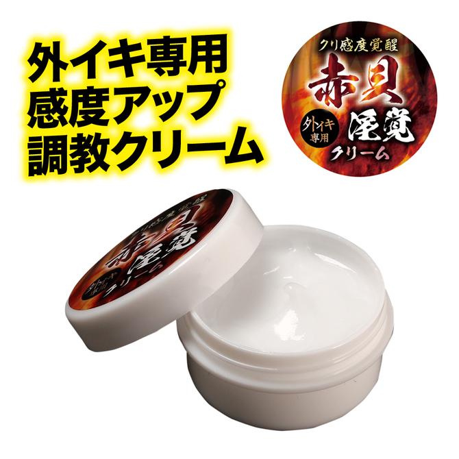 クリ感度覚醒 赤貝淫覚クリーム     AVCG-001 商品説明画像2