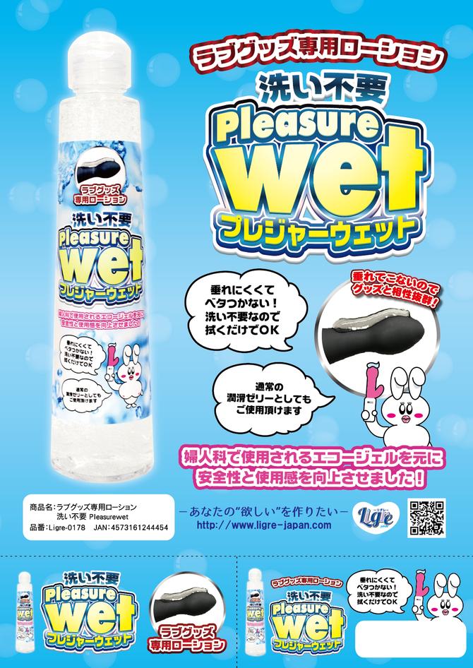 Ligre japan ラブグッズ専用ローション 洗い不要 Pleasure wet 商品説明画像4