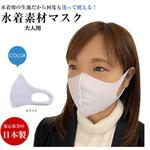 洗える水着素材マスク 大人用 ホワイト     VOID-004