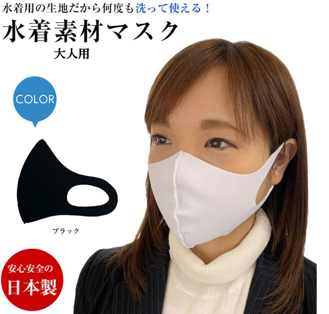 洗える水着素材マスク 大人用 ブラック     VOID-005 商品説明画像1