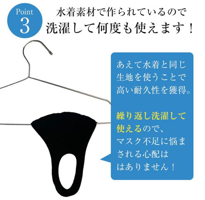 洗える水着素材マスク 大人用 ブラック     VOID-005 商品説明画像8