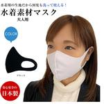 洗える水着素材マスク 大人用 ブラック     VOID-005