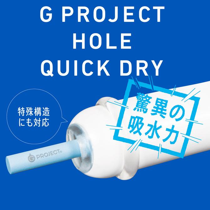 【予約・6月19日頃発送予定】G PROJECT HOLE QUICK DRY PVA スポンジ STICK     UGPR-149 商品説明画像2