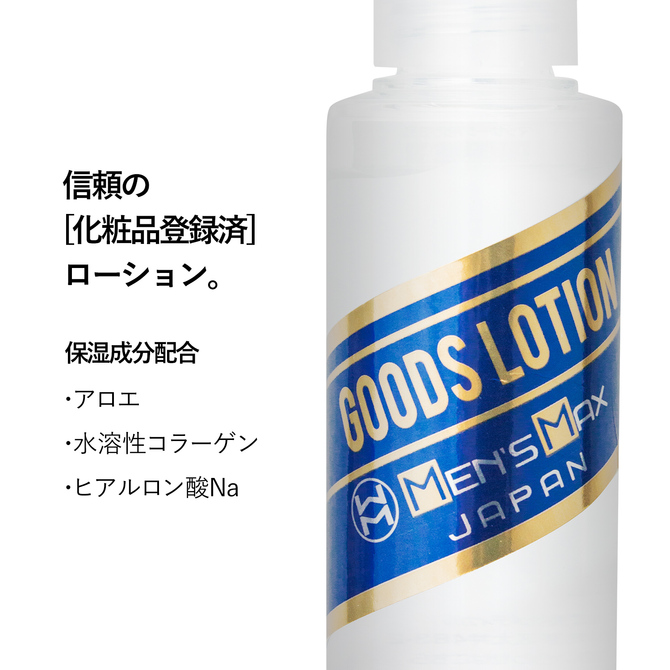 MEN'S MAX Goods Lotion100 商品説明画像5