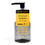 【冬の半額セール!!】G PROJECT × PEPEE BOTTLE LOTION ORGANIC [オーガニック]     UGPR-163