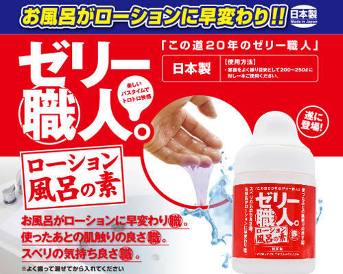 ゼリー職人ローション風呂の素 商品説明画像2